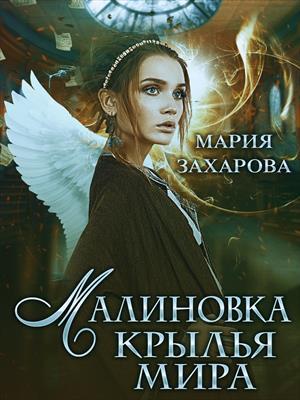 Малиновка. Крылья мира. Мария Захарова