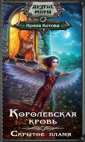 """Книга на бумаге: """"Королевская кровь"""" или что делать, если тебя похитил дракон"""