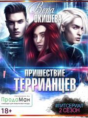 Пришествие террианцев. 2 сезон. Вера Окишева