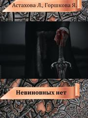 Невиновных нет. Людмила Астахова, Яна Горшкова