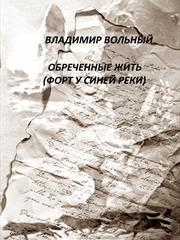 Обреченные жить (Форт у Синей реки). Владимир Вольный