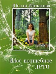 Мое волшебное лето. Нелли Игнатова