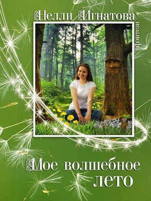 Лето - это маленькая жизнь. Нелли Игнатова