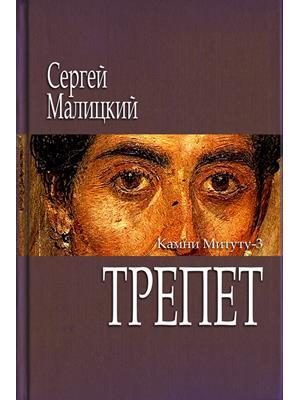 Трепет. Сергей Малицкий