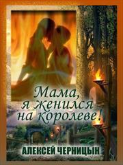 Мама, я женился на королеве! Алексей Черницын