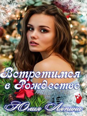 Встретимся в Рождество. Юлия Ляпина