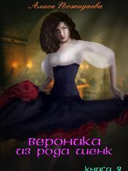 Вероника из рода Шенк - 2. Алиса Пожидаева