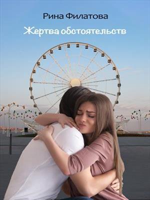 Жертва обстоятельств. Рина Филатова