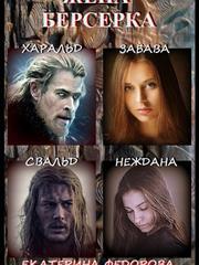 Жена берсерка. Екатерина Федорова