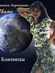 Сваха. Близнецы. Наталья Королькова