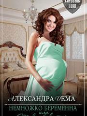 Немножко беременна или Так не бывает - 1. Вдруг, как в сказке. Александра Дема
