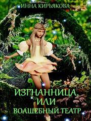 Изгнанница или Волшебный театр. Инна Кирьякова