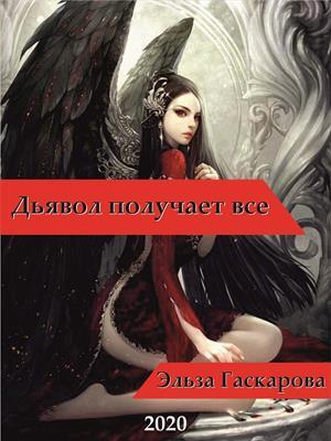Дьявол получает все. Эльза Гаскарова