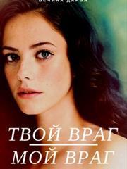 Твой враг - мой враг. Дарья Бечина