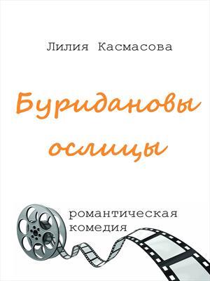 Буридановы ослицы. Лилия Касмасова