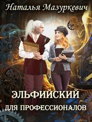 Эльфийский для профессионалов. Наталья Мазуркевич