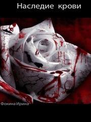 Наследие крови. Ирина Фокина