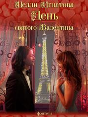День святого Валентина. Нелли Игнатова