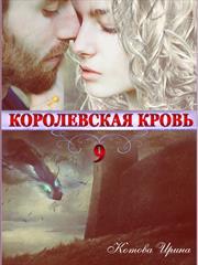 Королевская кровь-9. Горький пепел. Ирина Котова