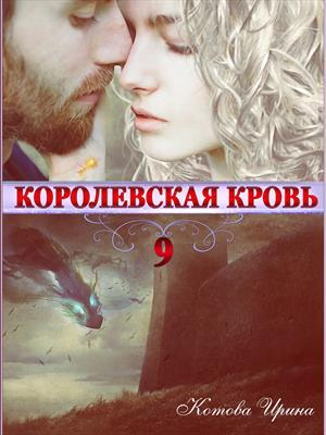 Предзаказ! Королевская кровь-9. Ирина Котова