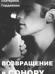 Возвращение в Сонору. Екатерина Гордиенко