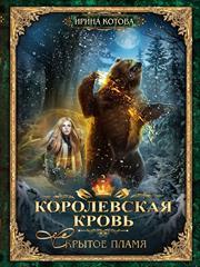 Королевская кровь-2. Скрытое пламя. Ирина Котова