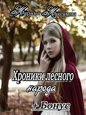 Хроники лесного народа. Марина Максимова
