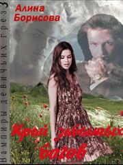 Вампиры девичьих грез. Часть 3. Край забытых богов. Алина Борисова