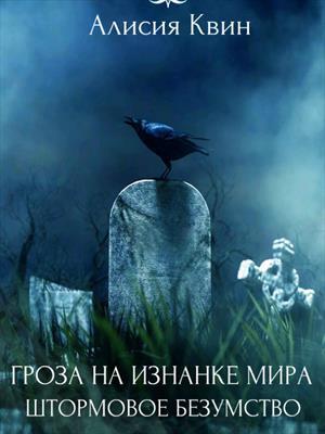 Штормовое безумство. Алисия Квин