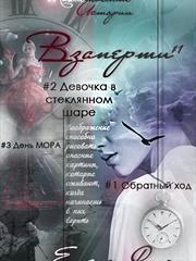 Взаперти. Елена Филон