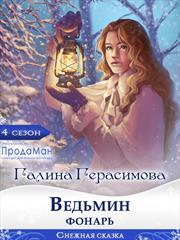 Предзаказ! Ведьмин фонарь. Галина Герасимова