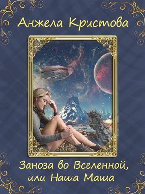 Заноза во Вселенной или Наша Маша. Анжела Кристова