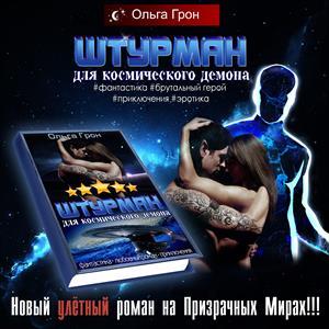 Ольга Грон – автор на Призрачных Мирах!