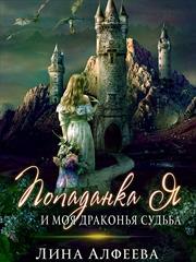 Попаданка я и моя драконья судьба. Лина Алфеева