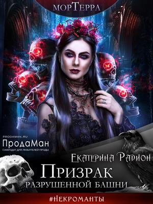Подписка! Мортерра. Призрак разрушенной башни. Екатерина Радион