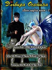 Наложница императора вампиров. Клан голубых кошек - 2. Эльвира Осетина