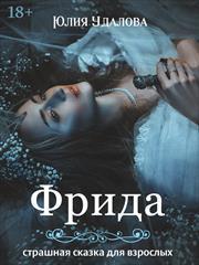 Фрида. Юлия Удалова