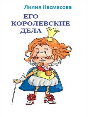 Его королевские дела. Лилия Касмасова
