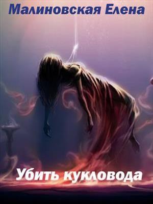 Забавы марионеток - 2. Убить кукловода. Елена Малиновская