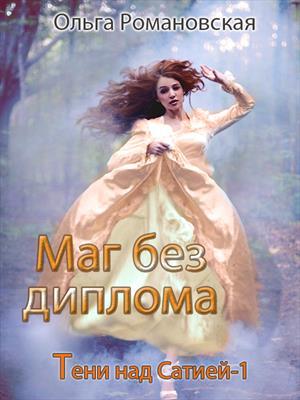 Маг без диплома. Ольга Романовская