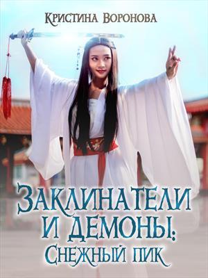 Заклинатели и демоны: Снежный пик. Кристина Воронова