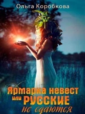 Ярмарка невест или русские не сдаются. Ольга Коробкова