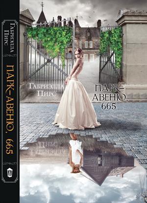 """Книга на бумаге: Габриэлла Пирс. """"Парк-авеню, 665"""""""
