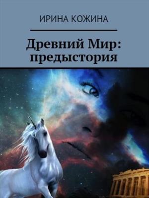 Древний мир: предыстория. Ирина Кожина