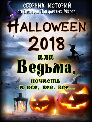 Хэллоуин 2018 или Ведьма, нечисть и все, все, все…