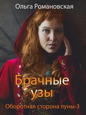 Брачные узы. Ольга Романовская