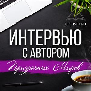 День Автора с Анжелой Фокиной