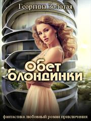 Обет блондинки. Георгина Золотая