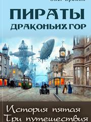 Пираты Драконьих гор. История пятая. Три путешествия. Олег Ерёмин