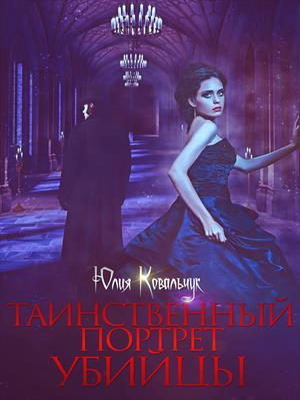 Таинственный портрет убийцы. Юлия Ковальчук